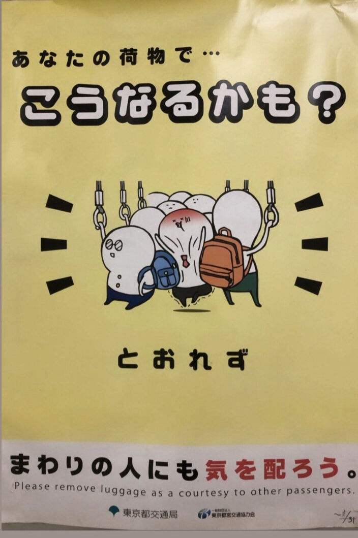 MINDFUL TRAVEL: JAPANESE TRAIN ETTIQUETTE TO DISCUSS WITH